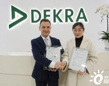 DEKRA德凯助远东电缆获EV车内高压电缆欧洲E-MARK型式认证证书