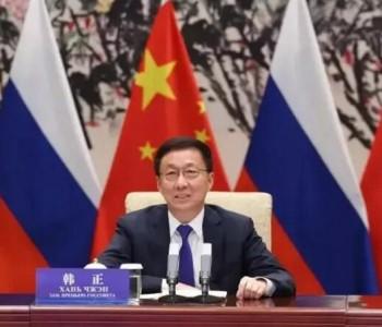韩正:中俄两国要务实推动氢能、储能等领域合