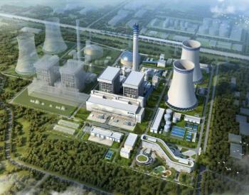 长三角两台超超临界燃煤发电机组EPC合同签约!