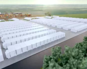 英國最大電池<em>儲能項目</em>獲政府批準
