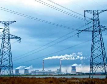 """""""十四五""""期間,未來中國電力發展將呈現六大特點!"""