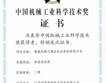 <em>国富氢能</em>获中国机械工业科学技术奖科技进步二等奖!