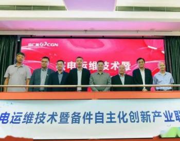 核电运维技术暨备件自主化创新产业联盟成立