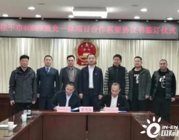 通威股份拟在广西桂平市投建400MW<em>渔光一体</em>项目