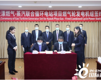 缅甸皎漂燃气轮发电机组设备采购合同正式签约
