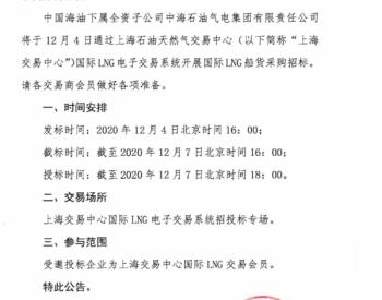 招标 | 关于<em>中海石油气电集团</em>开展国际LNG船货招投标交易的公告