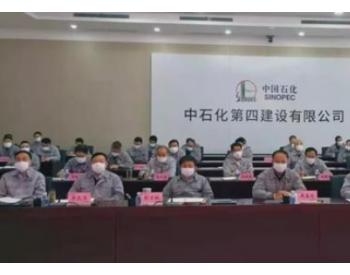 中国石化第四建设公司重要人事变动