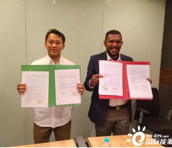 蚂蚁能服与印尼公司签署LNG采购<em>协议</em>