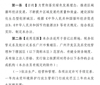 廣東廣州市黃埔區:分布式光伏度電<em>補貼</em>最高0.3元,持續6年