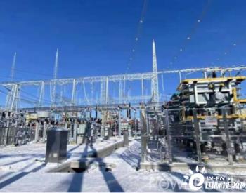 <em>中國電建</em>承建的內蒙古蒙東藍旗500千伏輸變電工程順利投運