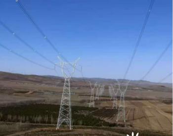 湖北工程公司藍旗站~錫盟特高壓站500千伏<em>線路</em>工程成功投產送電