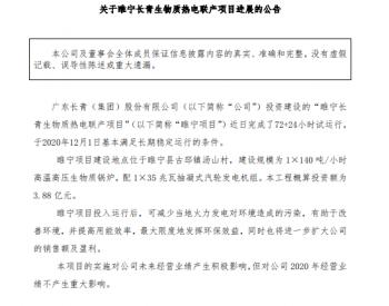 3.88 亿元!江苏睢宁长青生物质热电联产项目完成72+24小时试运行!