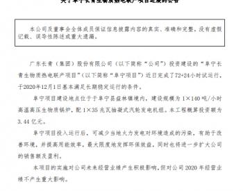 3.44 亿元!江苏阜宁长青生物质热电联产项目成功完成72+24小时试运行!