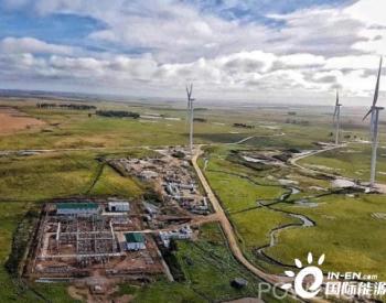 <em>中國電建</em>承建的阿根廷最大風電項目群米拉瑪爾風電項目正式投入商業運營