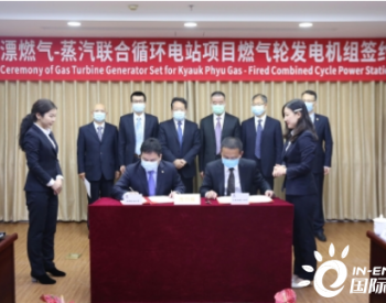 缅甸皎漂燃气轮<em>发电机组</em>设备采购合同正式签约