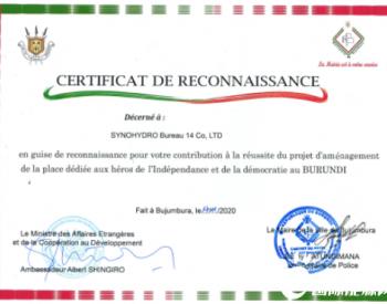布隆迪外交部为水电十四局颁发工程荣誉证书