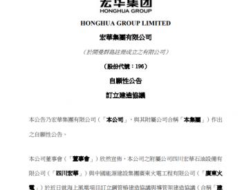 2.2 億!宏華集團與廣東火電就<em>海上風電</em>項目訂立建造協議!