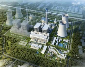 签约!安徽长三角2×66万千瓦超超临界燃煤发电