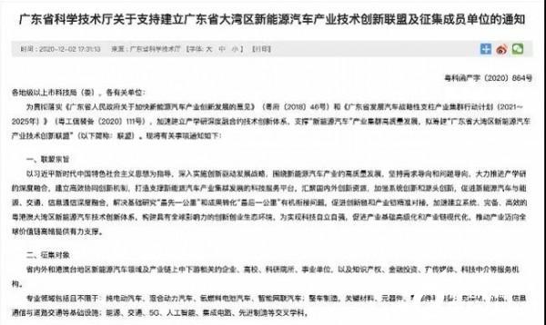 氢能企业重大利好!广东省大湾区即将迎来新能源汽车技术创新联盟-国际新能源网