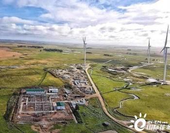 阿根廷最大風電項目群子項目——米拉瑪風電場并網!