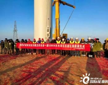 陕西延安蟠龙风电场一期风电施工总承包项目吊装任务圆满完成