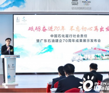 中国石化在广东供应2.7亿吨成品油