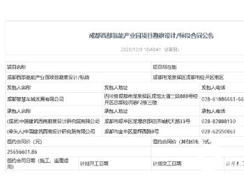 總建面約41萬㎡!四川成都龍泉驛又一氫能產業綜合體將開展勘察設計工作