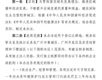 0.15-0.3元/度 連補6年!廣東廣州出臺分布式能源征求意見稿