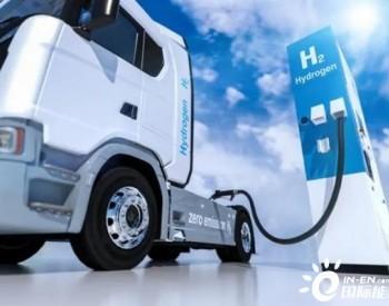 <em>氢</em>燃料电池产业爆发元年将至了么?