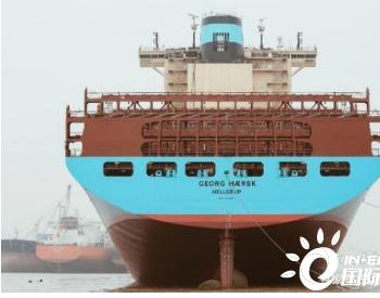 """马士基航运G系列集装箱脱硫改装船""""乔治""""轮完成改装顺利试航"""