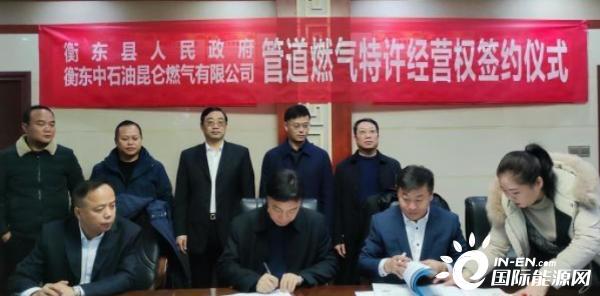 鸿图新能源资讯平台中石油昆仑燃气与湖南省衡阳市衡东县签署战略合作协议