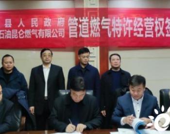 中石油昆仑燃气与湖南省衡阳市衡东县签署战略<em>合作协议</em>