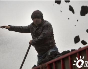 中國專家建議將煤炭項目排除在外國投資計劃之外