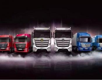<em>福田汽车</em>聚焦商用车前11月销量增29% 携手戴姆勒投逾38亿建厂量产奔驰重卡