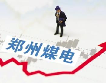 郑州<em>煤电</em>九天八板股价月涨1.5倍 正逐步解决与大股东同业竞争问题