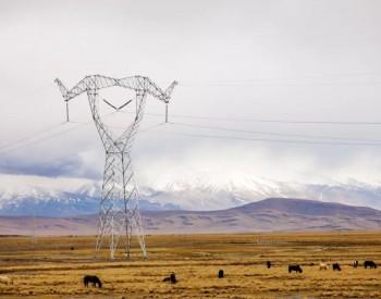 阿里聯網投運,我國陸路最后一個地級行政區接入大電網