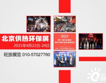 携手共创未来:北京国际供热节能环保设备展览会与