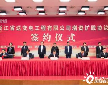 <em>国家</em>电网首家省级送变电企业实现股权多元化