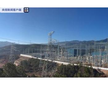 风电895.24万千瓦!云南增加西电东送电量254亿千瓦时 风电光伏基本全额消纳