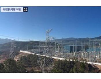 254亿千瓦时!云南增加西电东送电量 风电光伏基本全额消纳