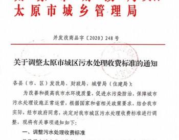 12月1日起执行 《关于调整山西省太原市城区污水处