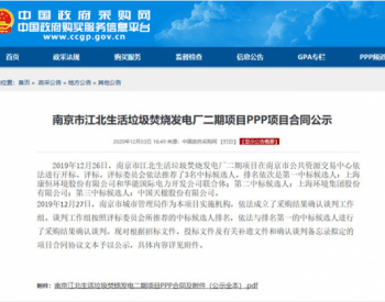 总投资约11亿!南京市江北<em>垃圾焚烧厂</em>(二期)预计明年10月正式运营