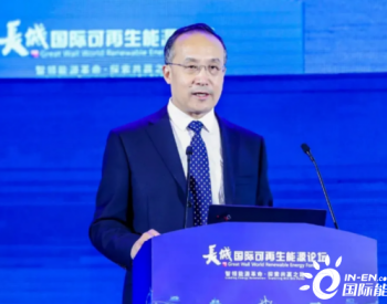 张涛院士:通过可再生能源发电制<em>氢</em>实现油气替代是解决我国能源安全问题的有效途径