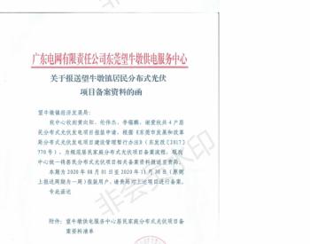广东:关于望牛墩镇<em>居民分布式光伏</em>项目备案的复函