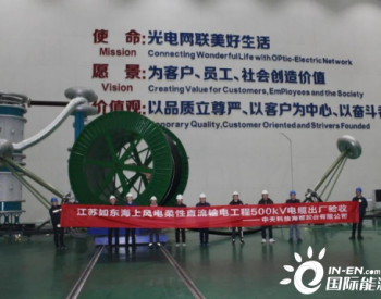 中天500kV交直流双特性超高压高阻燃电缆圆满通过出厂验收