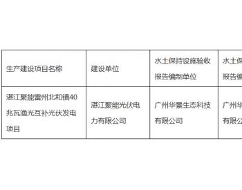 广东湛江聚能雷州北和镇40兆瓦渔光互补光伏发电项目<em>水土保持</em>设施自主验收报备公示