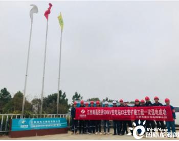 江西电建公司进贤500千伏变电站主变扩建项目顺利送电投运