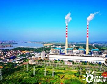 4000天!江西丰城发电公司刷新安全生产纪录