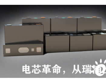 招标|投资100亿!<em>瑞浦能源</em>40GWh电池智能制造项目启动锂电设备