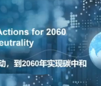 中國承諾2060年實現碳中和 光伏行業將迎來新一輪